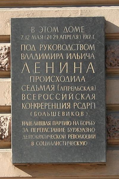 Главное здание- Первый медицинский институт им. И. П. Павлова - Главное здание - Химическ.